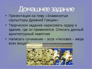Домашнее задание Презентации на тему «Знаменитые скульпторы Древней Греции» Т