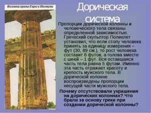 Дорическая система Пропорции дорической колонны и человеческого тела связаны