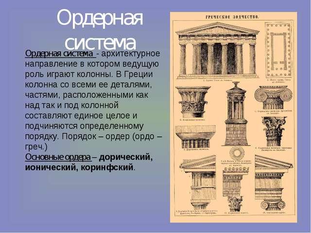 Ордерная система Ордерная система - архитектурное направление в котором ведущ...