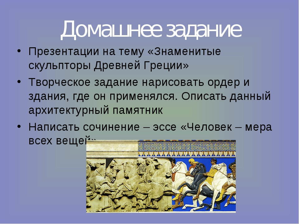Домашнее задание Презентации на тему «Знаменитые скульпторы Древней Греции» Т...
