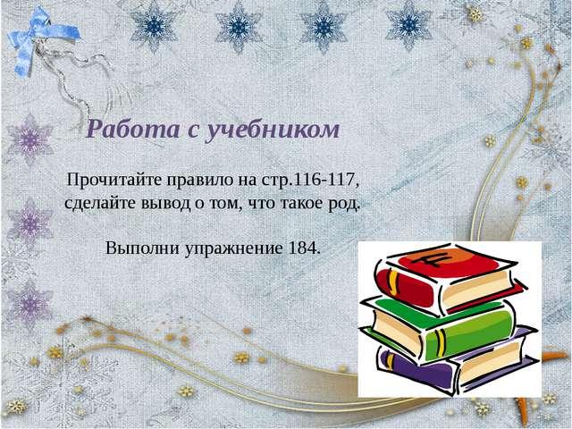 Работа с учебником Прочитайте правило на стр.116-117, сделайте вывод о том, ч...
