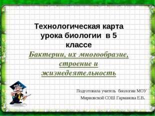 Подготовила учитель биологии МОУ Мирновской СОШ Гарманова Е.В. Технологическ