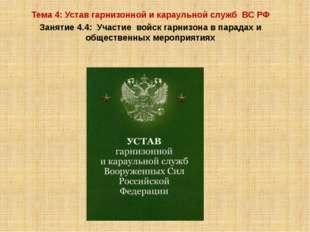 Тема 4: Устав гарнизонной и караульной служб ВС РФ Занятие 4.4: Участие войск