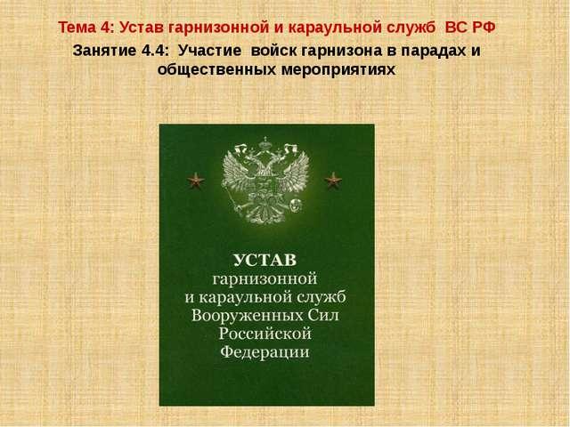 Тема 4: Устав гарнизонной и караульной служб ВС РФ Занятие 4.4: Участие войск...