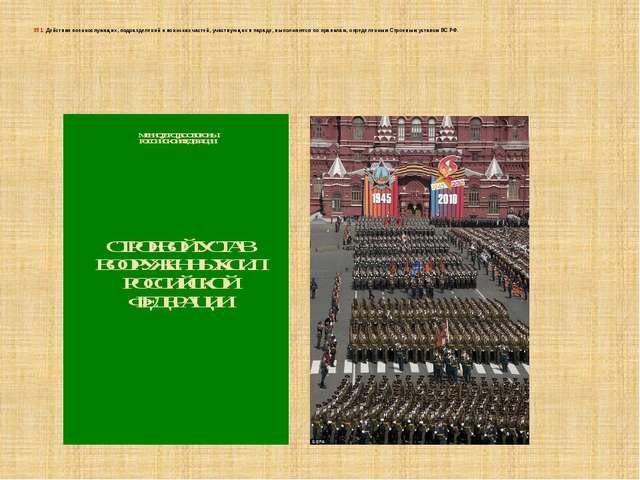 351. Действия военнослужащих, подразделений и воинских частей, участвующих в...