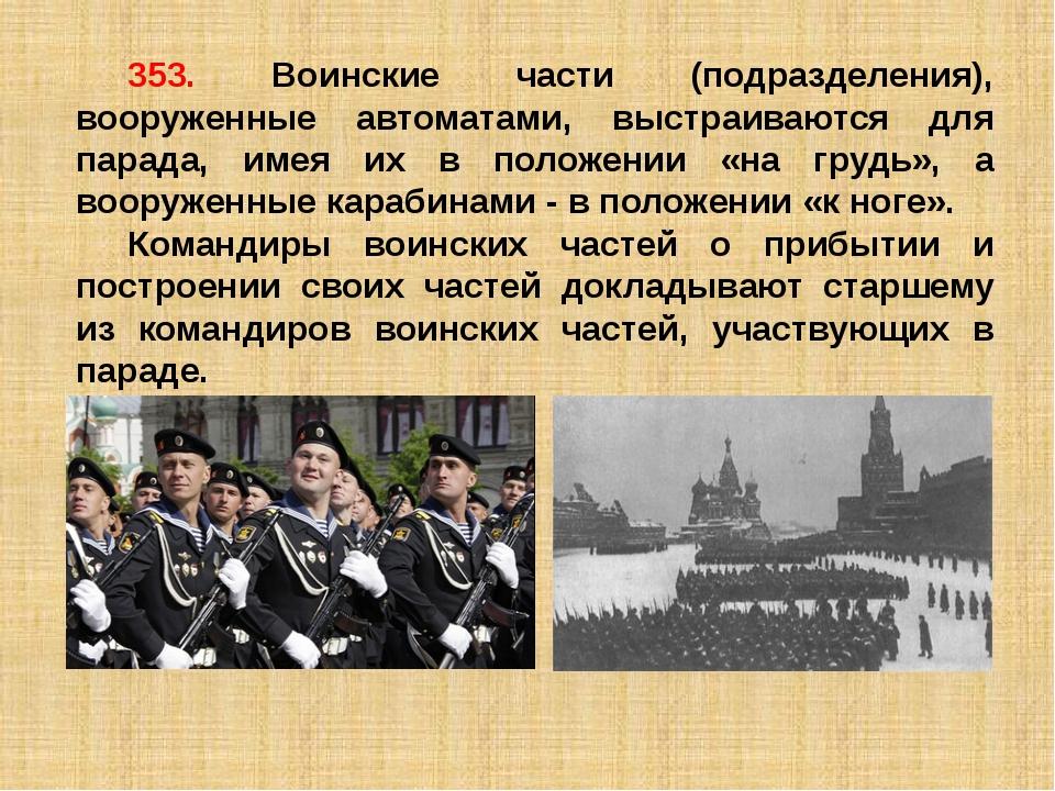 353. Воинские части (подразделения), вооруженные автоматами, выстраиваются дл...