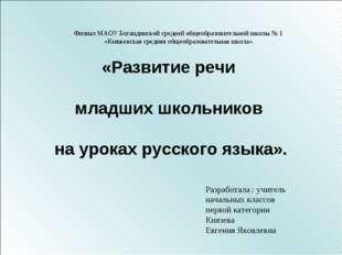 «Развитие речи младших школьников на уроках русского языка». Филиал МАОУ Бога