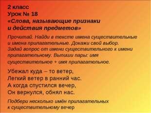 2 класс Урок № 18 «Слова, называющие признаки и действия предметов» Прочитай.