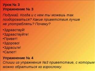 Урок № 3 Упражнение № 3 Подумай. Когда и с кем ты можешь так поздороваться?