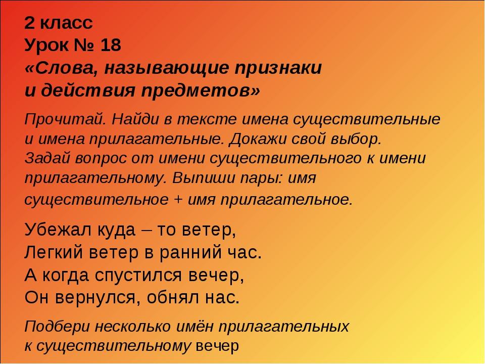 2 класс Урок № 18 «Слова, называющие признаки и действия предметов» Прочитай....
