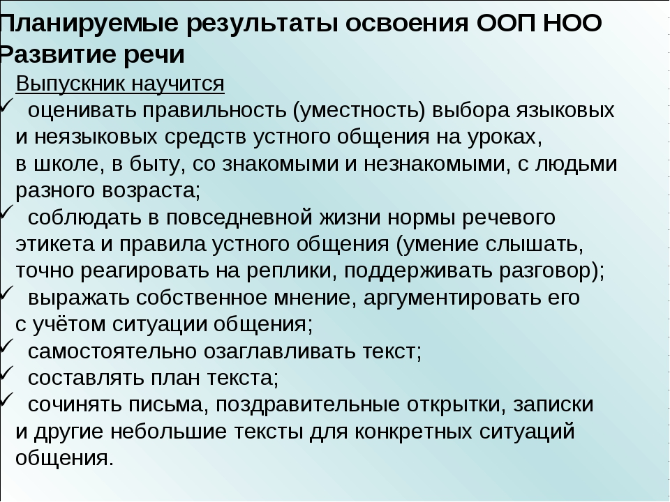 Планируемые результаты освоения ООП НОО Развитие речи Выпускник научится оцен...