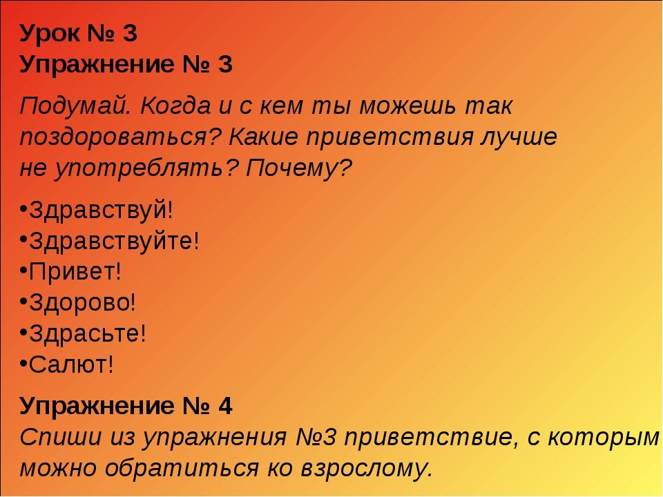 Урок № 3 Упражнение № 3 Подумай. Когда и с кем ты можешь так поздороваться?...