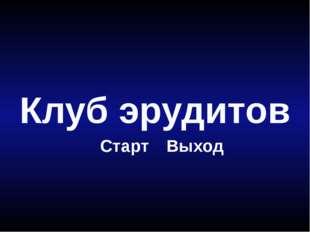 Назад Николай Николаевич Миклухо-Маклай (5.07.1846-2.04.1888)