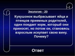 Ответ Краеведение - 10 Назовите заповедник, находящийся на территории Тверско