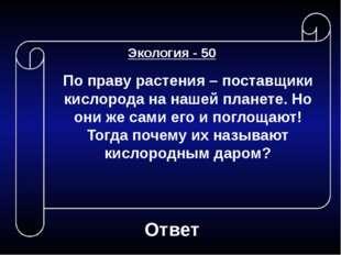 Кто был по словам Д.И.Менделеева «Дедушкой русских химиков?» Ответ Краеведени