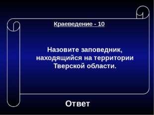 Ответ Назовите самую высокую и самую низкую точки Тверской области. Краеведен