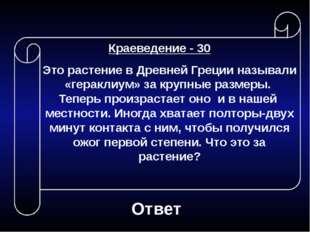 Где фамилия Дмитрия Ивановича Менделеева встречается дважды? Ответ Химия - 20
