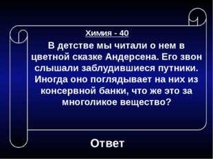 Ответ Какой полуостров России жалуется на свои размеры? География - 30