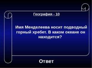 Ответ Российскийэтнограф,антрополог, биологипутешественник, изучавший кор