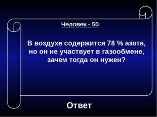 Ответ Общая биология - 30 По причине отсутствия в обмене веществ этих составл