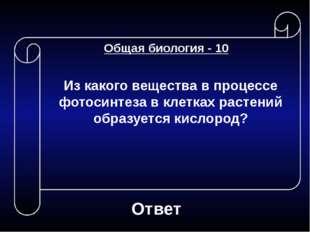 Ответ Общая биология - 40 Переведите с русского-биологического на язык русско