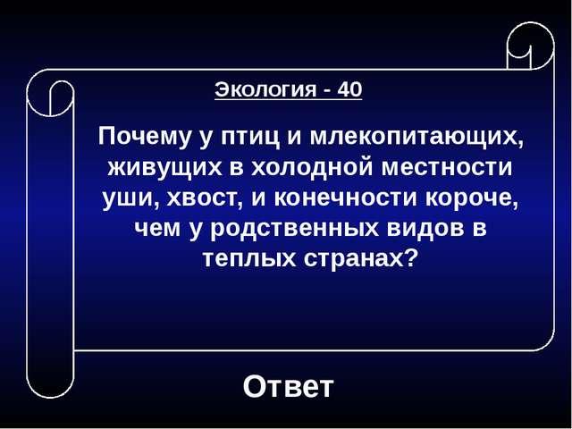 Ответ Краеведение - 30 Это растение в Древней Греции называли «гераклиум» за...