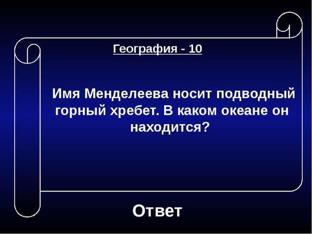 Ответ Российскийэтнограф,антрополог, биологипутешественник, изучавший кор...