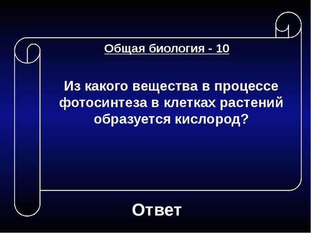 Ответ Общая биология - 40 Переведите с русского-биологического на язык русско...