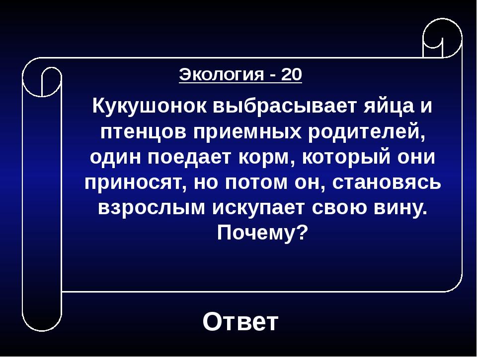 Ответ Краеведение - 10 Назовите заповедник, находящийся на территории Тверско...