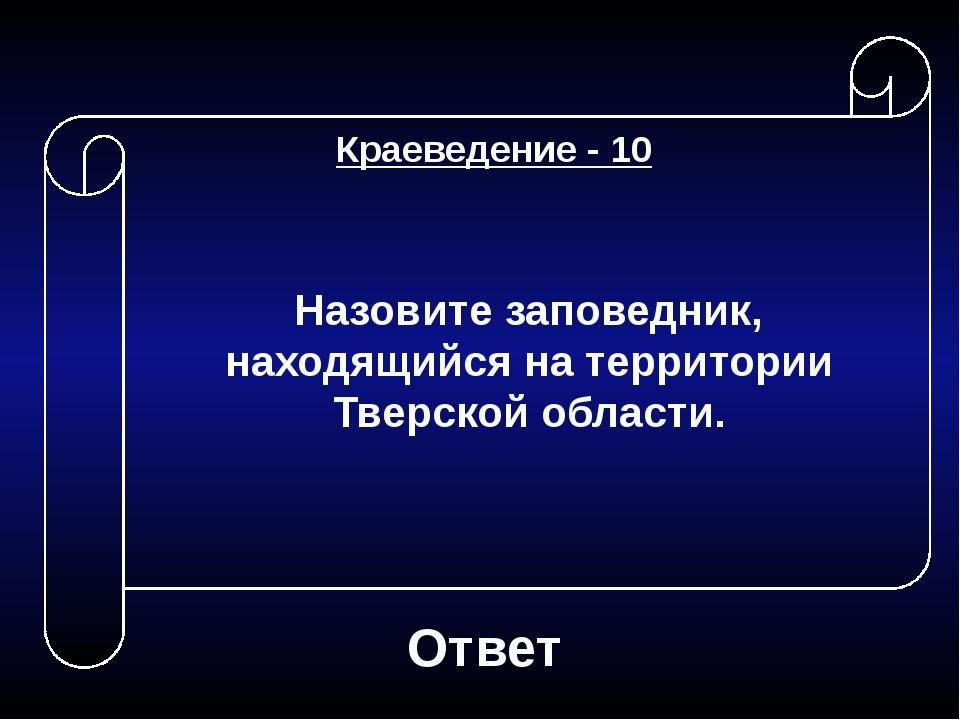 Ответ Назовите самую высокую и самую низкую точки Тверской области. Краеведен...