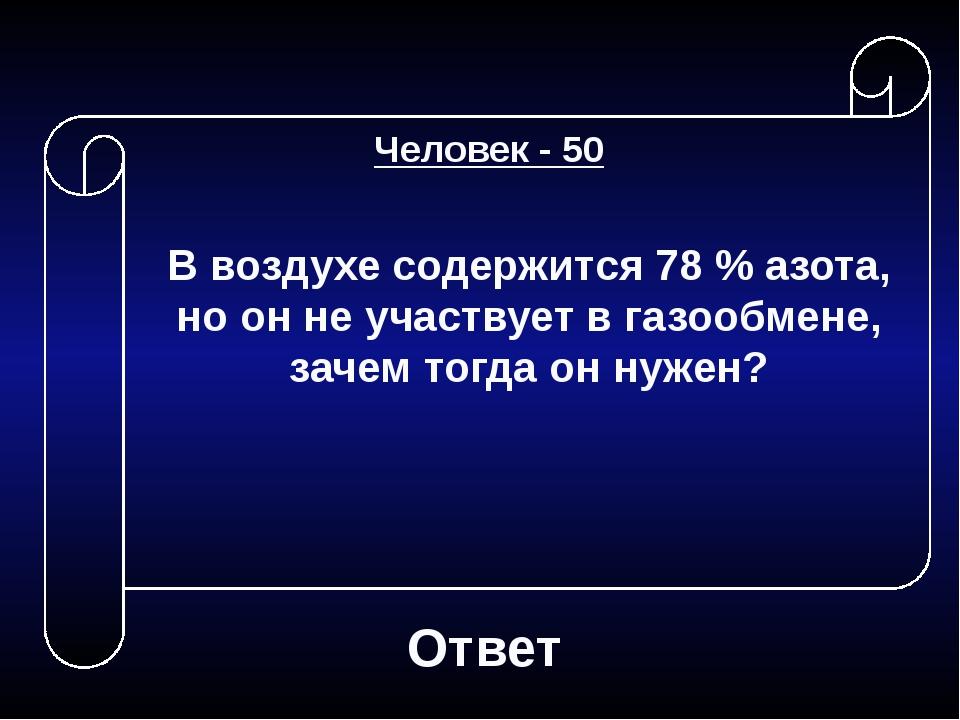 Ответ Общая биология - 30 По причине отсутствия в обмене веществ этих составл...
