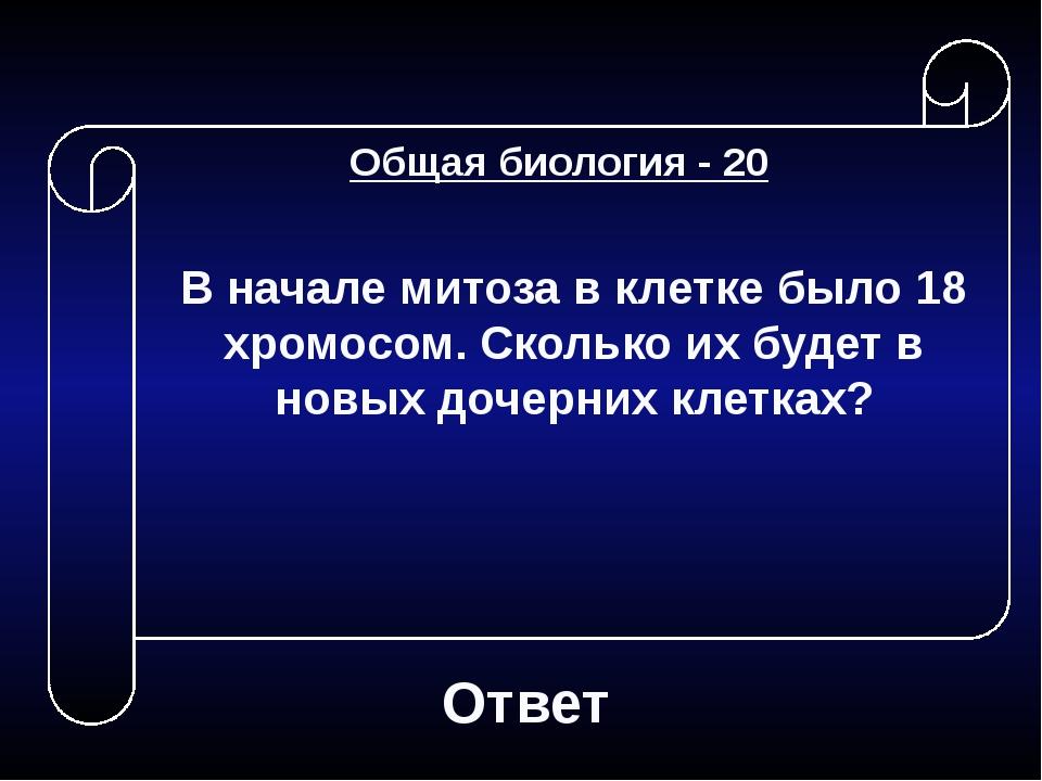 Ответ Общая биология - 50 Их называют макромолекулами, полинуклеотидами, биоп...