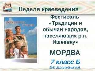 Фестиваль «Традиции и обычаи народов, населяющих р.п. Ишеевку» МОРДВА 7 класс