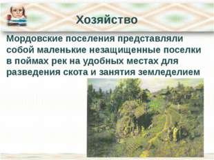 Хозяйство Мордовские поселения представляли собой маленькие незащищенные посе