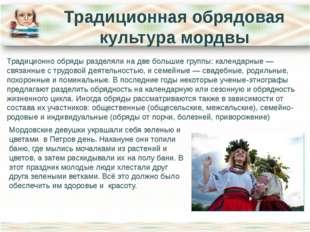 Традиционная обрядовая культура мордвы Традиционно обряды разделяли на две бо