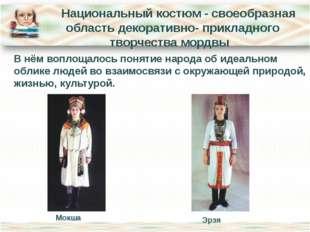 Национальный костюм - своеобразная область декоративно- прикладного творчеств