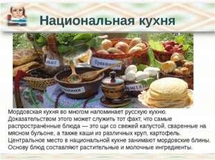 Национальная кухня Мордовская кухня во многом напоминает русскую кухню. Доказ
