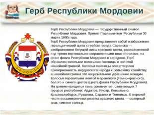 Герб Республики Мордовия — государственный символ Республики Мордовия. Принят