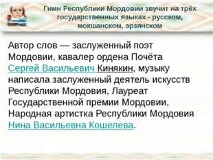 Гимн Республики Мордовии звучит на трёх государственных языках - русском, мок