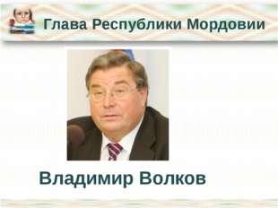 ГлаваРеспублики Мордовии Владимир Волков