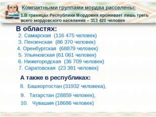 Компактными группами мордва расселены: 1.В границах Республики Мордовия прожи