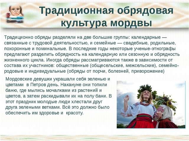Традиционная обрядовая культура мордвы Традиционно обряды разделяли на две бо...