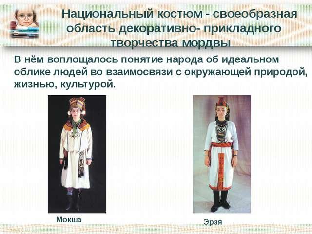 Национальный костюм - своеобразная область декоративно- прикладного творчеств...