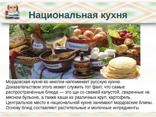 Национальная кухня Мордовская кухня во многом напоминает русскую кухню. Доказ...