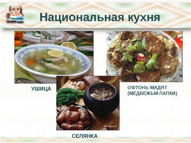 Национальная кухня УШИЦА ОФТОНЬ МАДЯТ (МЕДВЕЖЬМ ЛАПКИ) СЕЛЯНКА