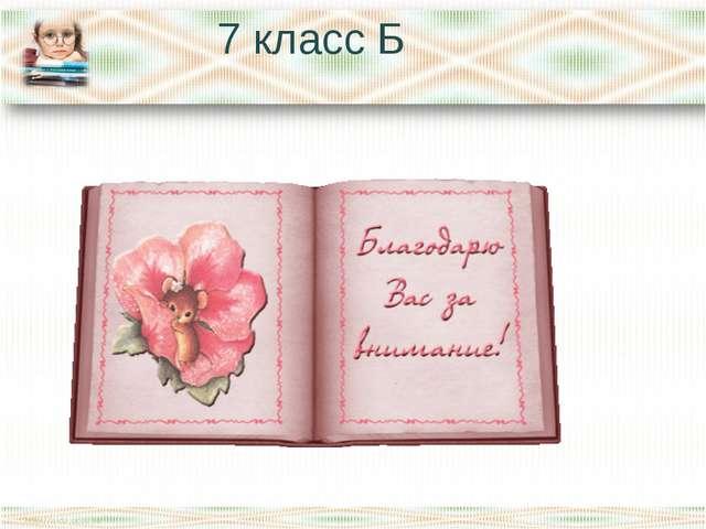7 класс Б