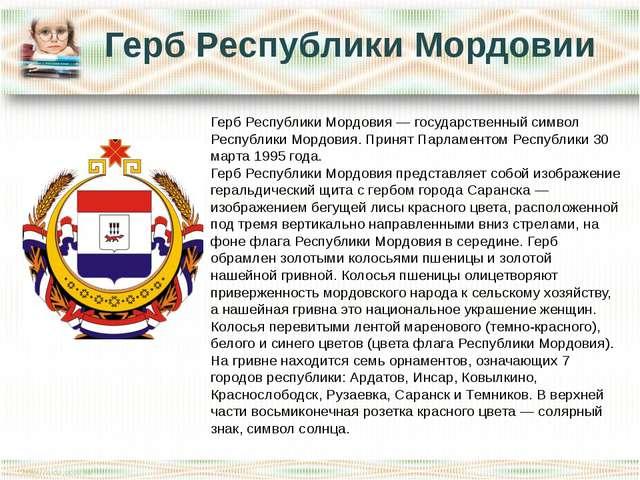 Герб Республики Мордовия — государственный символ Республики Мордовия. Принят...