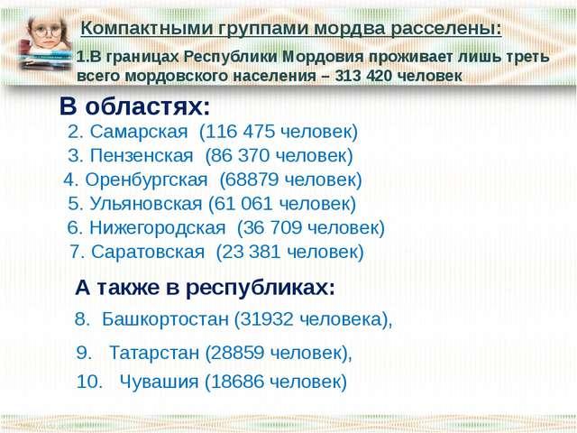 Компактными группами мордва расселены: 1.В границах Республики Мордовия прожи...