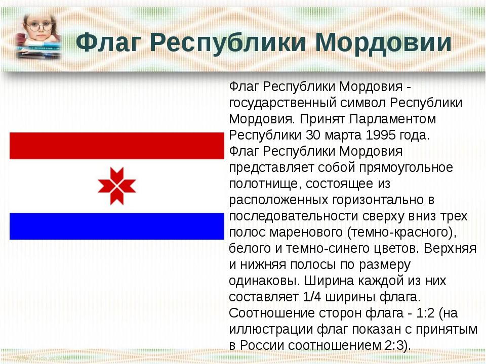 Флаг Республики Мордовия - государственный символ Республики Мордовия. Принят...