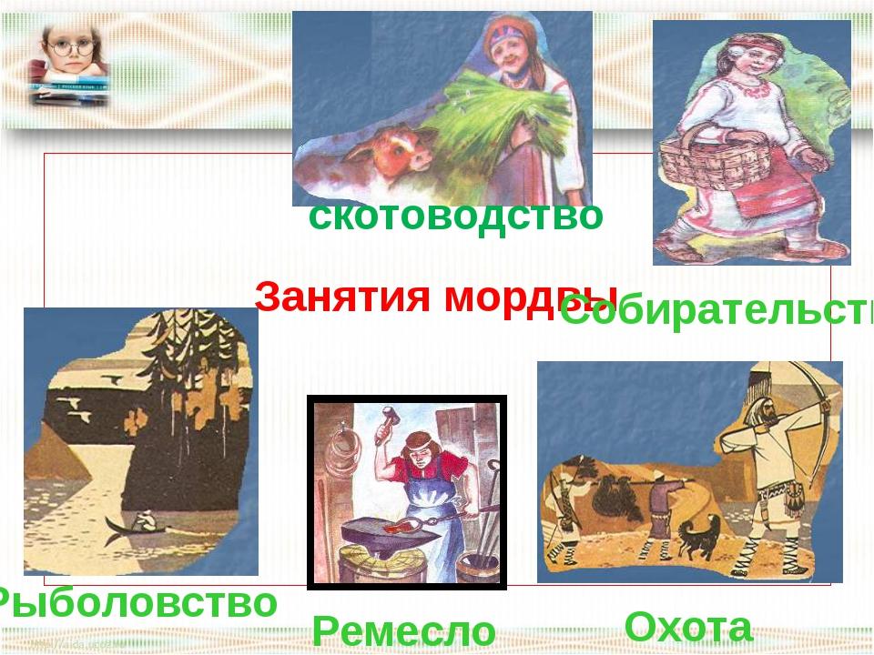 Занятия мордвы земледелие скотоводство Собирательство Рыболовство Ремесло Ох...